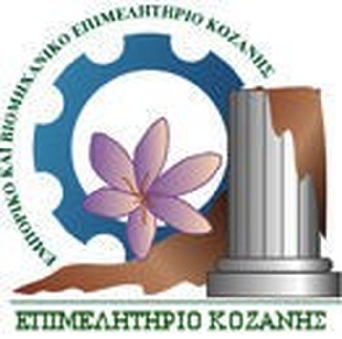 Το Επιμελητήριο Κοζάνης καλεί τα μέλη του σε συμμετοχή  στην έκθεση Market Expo 2018