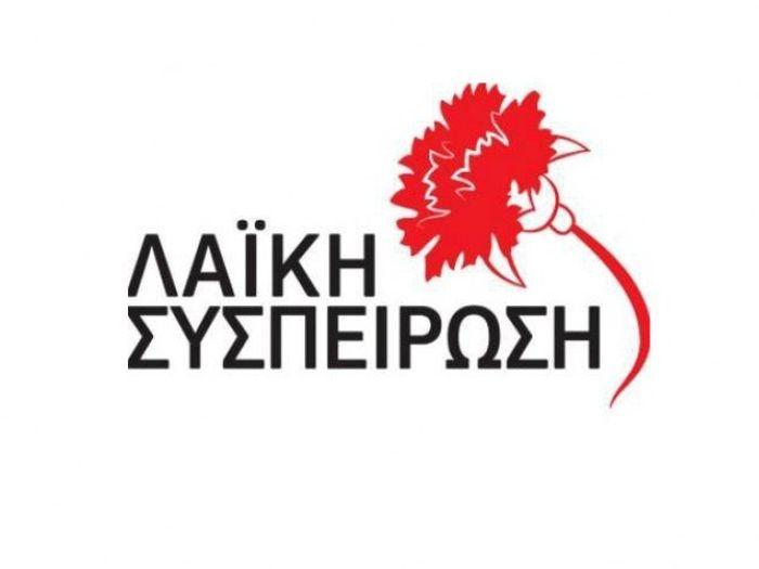 « Παραχώρηση ακινήτων του Δήμου Εορδαίας στο Υπερταμείο».