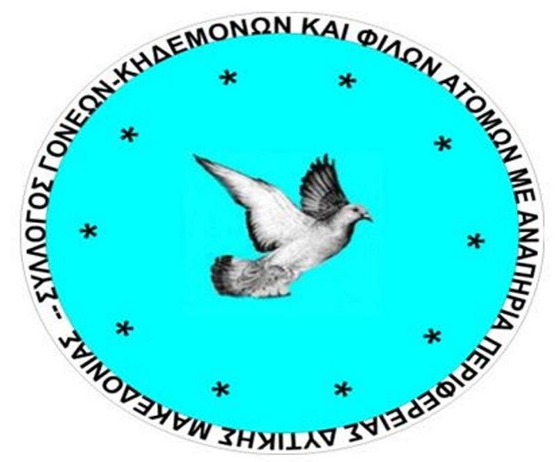 Πανελλήνιο Γενικό Συμβούλιο της ΠΟΣΓΚΑμεΑ