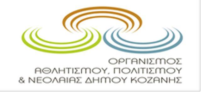 Σεμινάριο φωνητικής στο Δημοτικό Ωδείο Κοζάνης