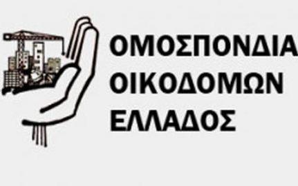 Η Ομοσπονδία Οικοδόμων Ελλάδας καταγγέλλει το κλίμα τρομοκρατίας