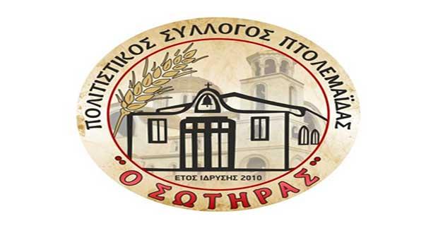 Έναρξη εγγραφών & λειτουργίας των τμημάτων  του Πολιτιστικού Συλλόγου Πτολεμαΐδας  «Ο Σωτήρας»