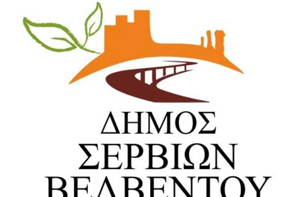 Δήμος Σερβίων–Βελβεντού: Εντάξεις έργων συνολικού ποσού 5.317.475,00 €.  Αντικαταστάσεις δικτύων ύδρευσης τριών Κοινοτήτων και Αντιπλημμυρική προστασία Σερβίων