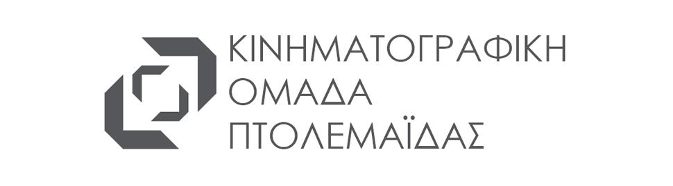 Κινηματογραφική Ομάδα Πτολεμαϊδας, Αφιέρωμα στην Αργεντινή, Πέμ. 28-3-19