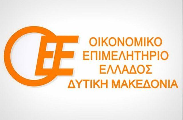 Περιφερειακό Τμήμα  Δυτικής Μακεδονίας  του Οικονομικού Επιμελητηρίου Ελλάδος: