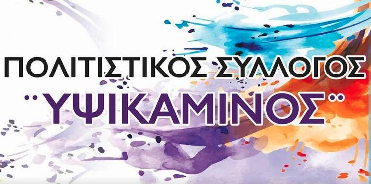 Εκδρομή της «Υψικαμίνου» στη Θεσσαλονίκη  για την παρακολούθηση της θεατρικής παράστασης  Ο «Θείος Βάνιας» του Τσέχωφ, σε σκηνοθέσια Γιώργου Κιμούλη  Κυριακή 24 Φεβρουαρίου 2019